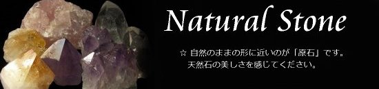 *Natural Stone<天然石>